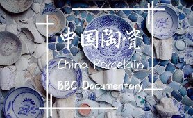 [With Eng Sub] 《中国陶瓷》纪录片 BBC Documentary China Porcelain