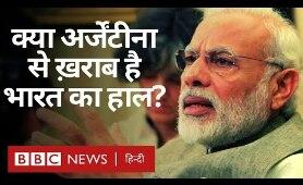 India की Economy का बुरा हाल लेकिन बर्बाद Argentina से तुलना क्यों? (BBC Hindi)
