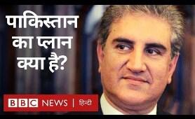 Pakistan के विदेश मंत्री Shah Mehmood Qureshi ने India-Saudi Arabia रिश्तों पर क्या कहा? (BBC Hindi)