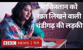 Pakistan के Lahore शहर के नाम ख़त क्यों लिखती है ये India की लड़की? (BBC Hindi)