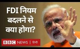 Economy: FDI के लिए नियम बदलने से India में आएँगी Jobs? (BBC Hindi)