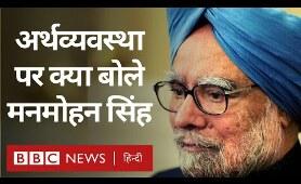Manmohan Singh ने क्या कहा India की Economy और GDP पर? (BBC Hindi)