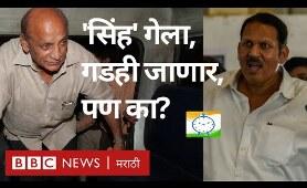 उदयनराजे, पद्मसिंह पाटील राष्ट्रवादी सोडून भाजपमध्ये का जाताहेत? महाराष्ट्र विधानसभा