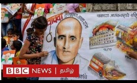 குல்பூஷண் ஜாதவுடன், இந்திய துணைத் தூதர் சந்திப்பு    BBC Tamil TV News 02/09/19