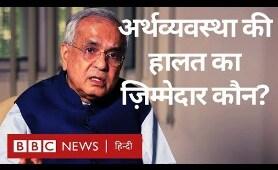 India में Economic Slowdown क्यों हुआ, Niti Ayog ने बताया सरकार के पास क्या उपाय हैं? (BBC Hindi)
