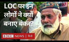 Pakistan और India के बीच LoC पर लोगों में क्यों है ख़ौफ़? (BBC Hindi)