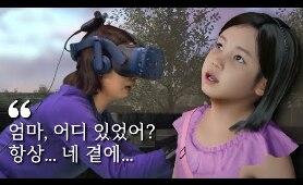 "[VR휴먼다큐멘터리 - 너를 만났다]  세상 떠난 딸과 VR로 재회한 모녀 | ""엄마 안 울게. 그리워하지 않고 더 사랑할게"" (ENG/SPA subbed)"