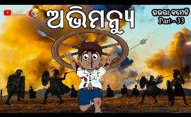 ଅଭିମନ୍ୟୁ  Abhimanyu Odia Comedy | Gaura Comedy part-33