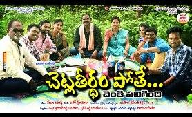 చెట్ల తీర్థంపోతే చెండి పలిగింది/ Chetla theertham Pothe Chendi Paligindi// Telugu comedy Short Film