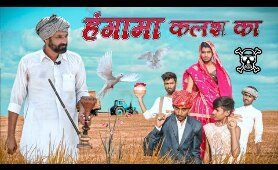 जादुई कलश Part-13 ।। A Rajasthani Comedy Film ।। Marwadi Masti