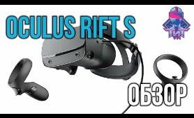 Обзор Oculus Rift S - Лучший Бюджетный VR