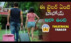 ఈ ట్రైలర్ ఏంటి సామి?..Deyyamtho Sahajeevanam Movie Trailer || Telugu New Movie Trailers 2020