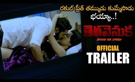 Theravenuka Movie Official Trailer || Aman Preet Singh || 2020 Telugu Trailers || NS