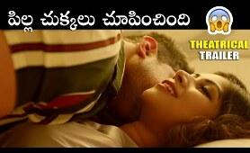 పిల్ల చుక్కలు చూపించింది..Shukra Movie Official Trailer || Telugu New Movie Trailers 2020